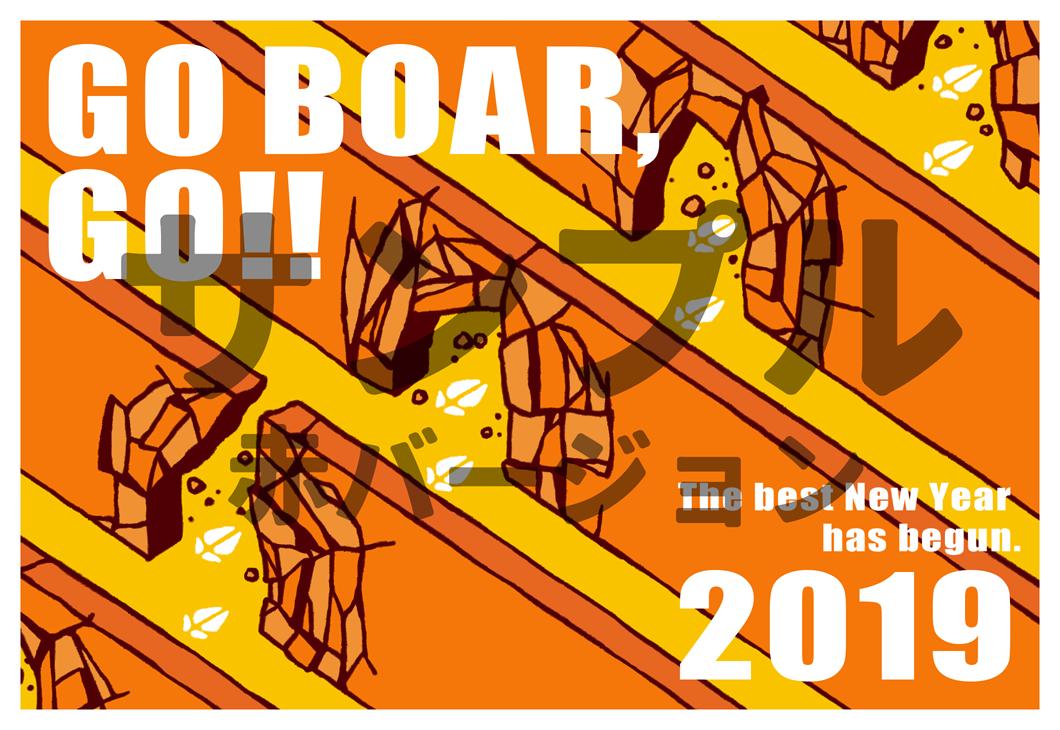 2019年のオリジナル年賀状デザインを販売します 今年も絶妙なやつです!(完成デザインの販売です)