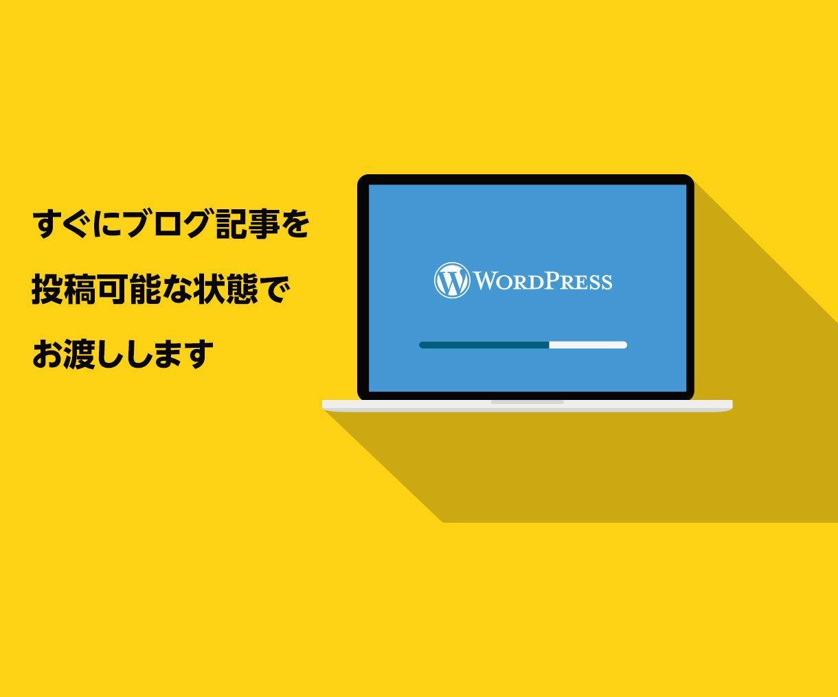 WordPressでサイト制作いたします しっかりとサポートいたしますので安心してご依頼ください