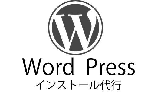 WordPressなどのインストール代行を行います 簡単にブログやWikiを始めたい方へ