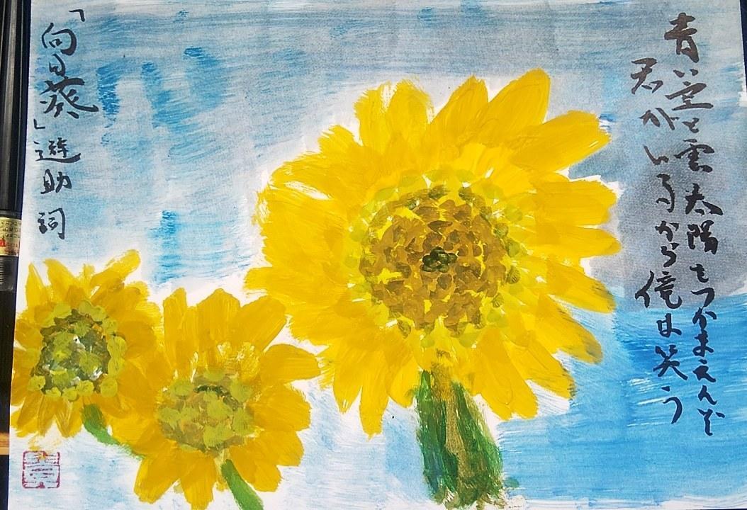 好きな花、誕生日花を絵に花言葉を書道で書きます 大切な人、親友の誕生日、結婚式のプレゼントにどうですか?