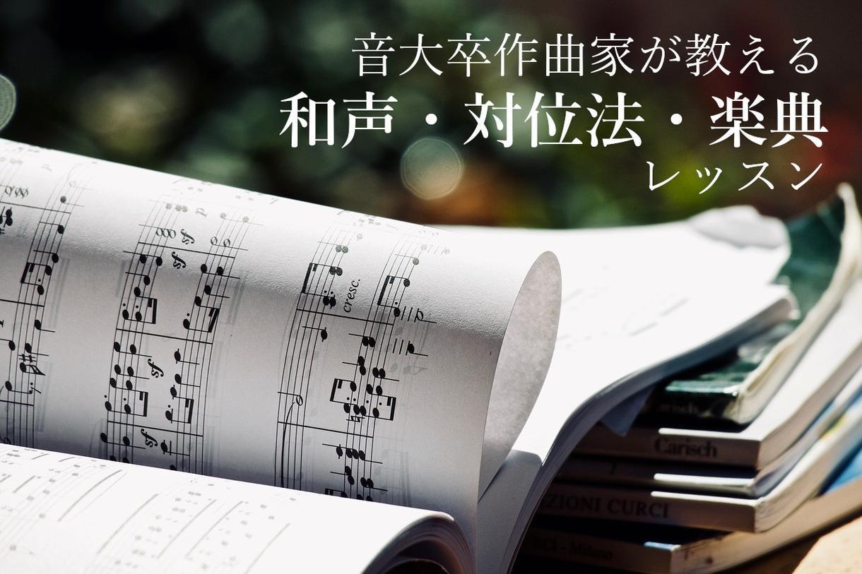 趣味から音大受験まで!和声・対位法・楽典教えます 0からのスタートでもOK!確実に身に付くレッスンをお届け イメージ1