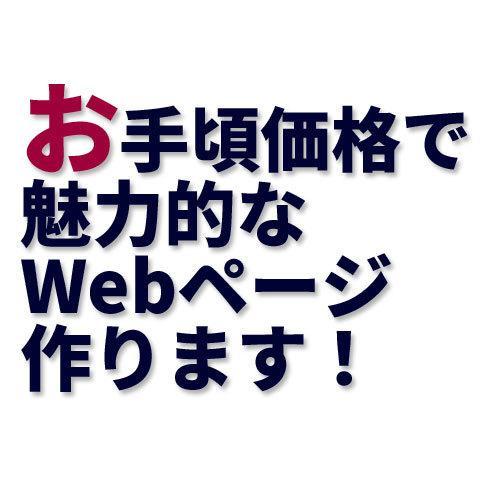 4000円から!お手頃価格でWebサイト作成します 格安で、ご希望のwebページを作成します