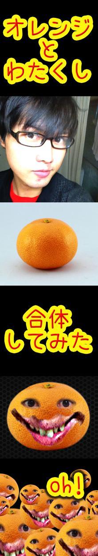【ココナラ2周年記念】皆さんをうざいオレンジに変えます【無料枠】