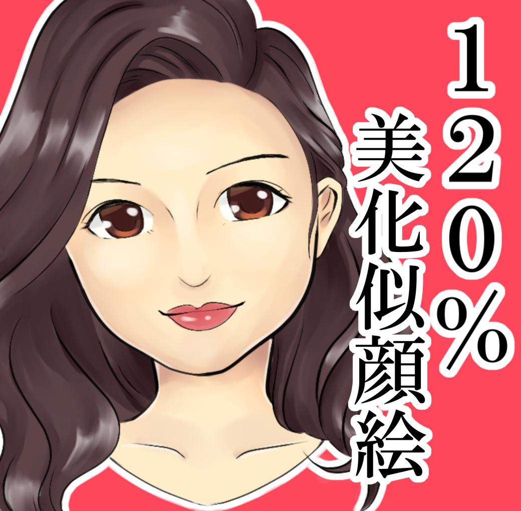120%美人化した可愛い似顔絵描きます アイコンやプロフィール画像に!詐欺似顔絵はじめませんか?