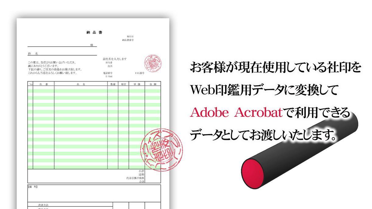 Web印鑑用データに変換します Web印鑑を作成したい。印鑑を透過処理するお手伝をいたします イメージ1