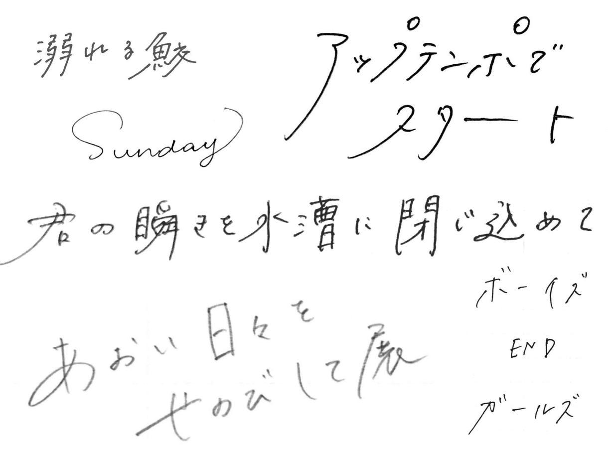 タイトル・表紙・ポスター等、文字書きます エモい かっこいい 手書き文字、書きます。