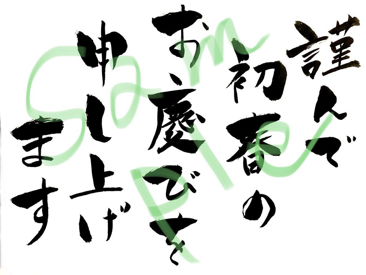筆ペン字 気持ちを込めて書かせていただきます 画像への埋め込みやその他デザインの手助けに