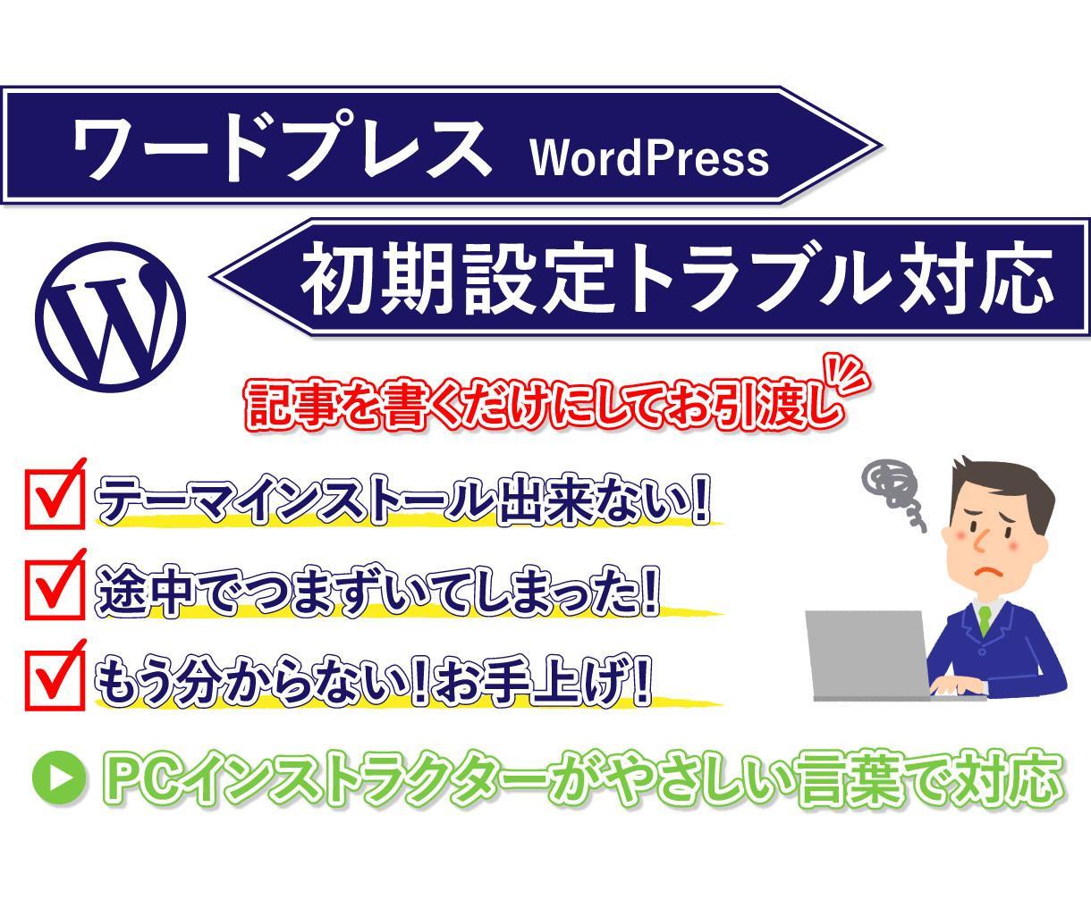 ワードプレス初期設定のトラブル対応承ります PDF文書でアドバイス付き!ワードプレス記事を今すぐ投稿!
