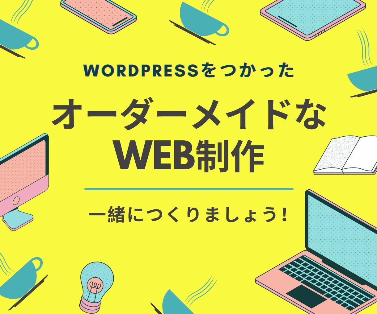 一緒につくる参加型WEB制作セッションをします 【コード不要】オンラインで一緒にWEB制作をする個人レッスン イメージ1