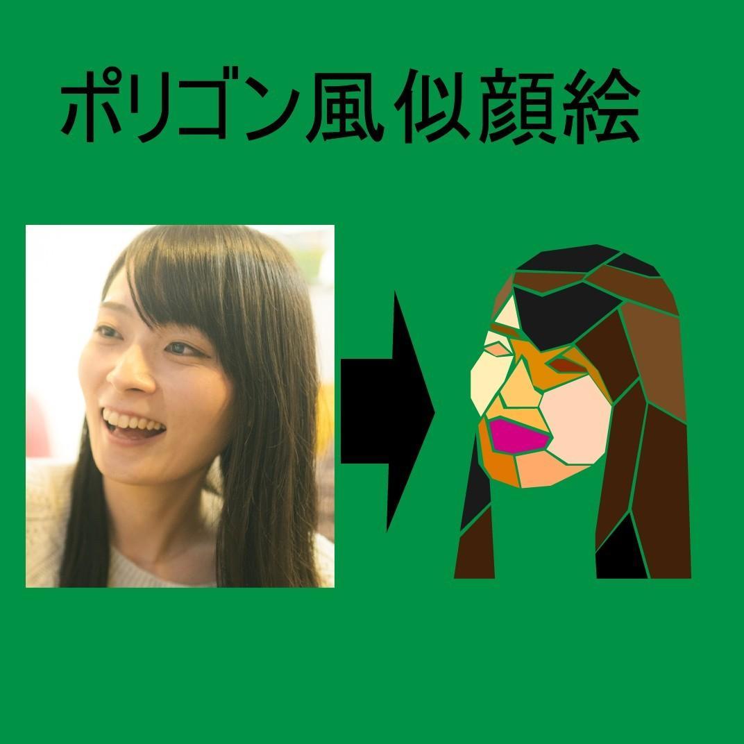 ポリゴン風の似顔絵を描きます TwitterやInstagram、名刺の挿絵などにもどうぞ イメージ1
