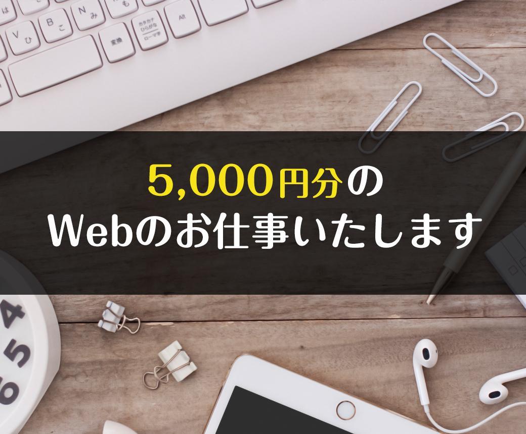 5,000円分のWebのお仕事お受けします 1日で完結できそうなWebのお仕事に幅広く対応いたします