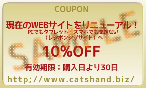 クーポン!今のサイトをリニューアル☆PC・タブレット・スマホOKのサイトへ☆10%OFF!!