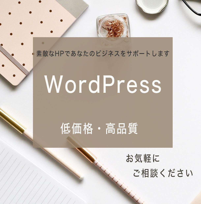 WordPressでホームページ制作いたします コーポレートサイトから個人事業サイトまでHP制作いたします。 イメージ1