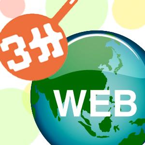 3分で簡単にレスポンシブwebサイトが作れる!!まだ誰も知らない最新の方法を教えます♪