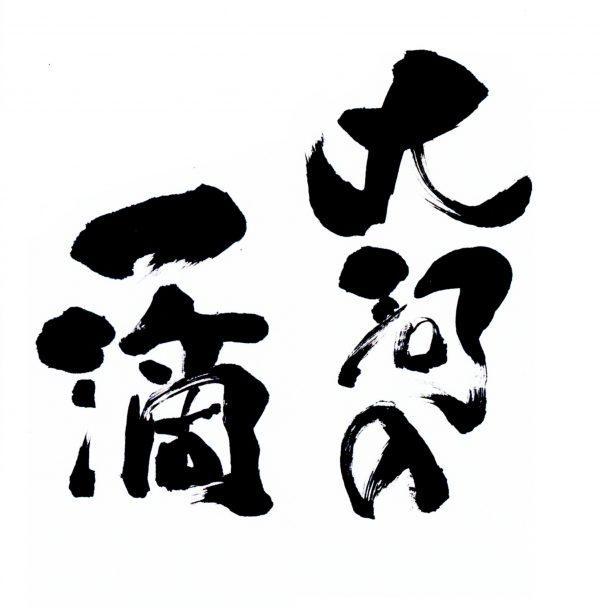 手書きロゴ!今、話題の心に響く完全手書きの毛筆ロゴ・デザイン制作【法人・個人・屋号・社名用に】