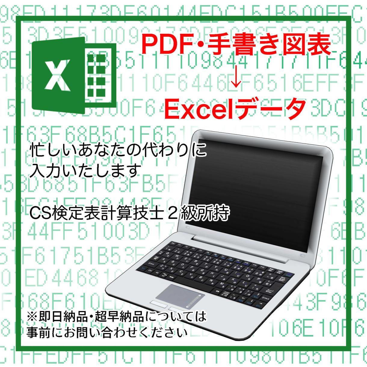 即日可*Excelデータの入力代行致します 表計算技士2級の資格所持者の私が、あなたの代わりになります イメージ1