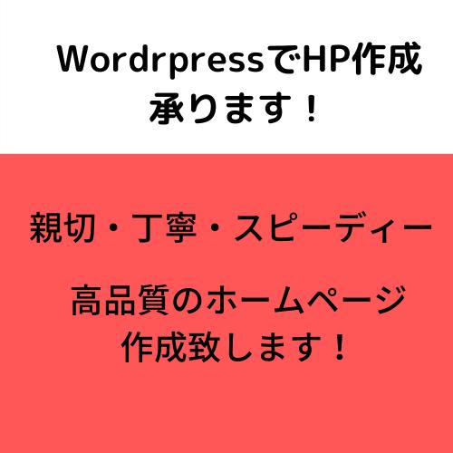 wordpressでホームページ作成承ります ご希望やご要望に沿った、ホームページを作成いたします。 イメージ1