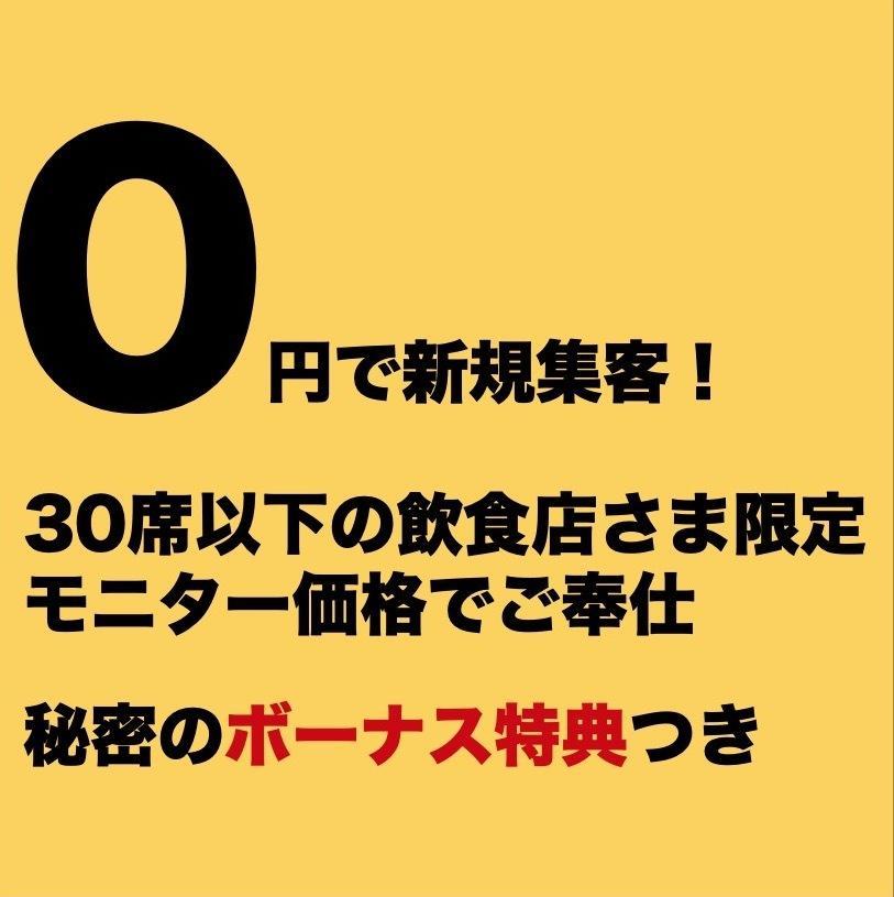 注目:ホームページ集客を今すぐ辞めれます 毎月の維持費、手数料、広告費すべて0円!