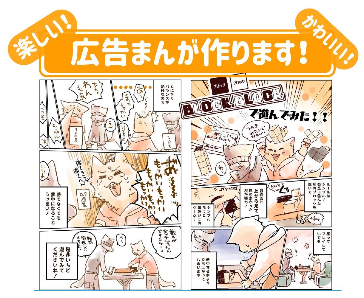 一コマ1500円!集客用の広告漫画描きます 白黒なら40%割引します!!コロナに負けず頑張りましょう。 イメージ1
