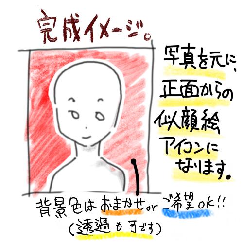 ポップな似顔絵アイコンを描きます SNSのアイコンに似顔絵が欲しい方へ!シンプルで目立ちます!