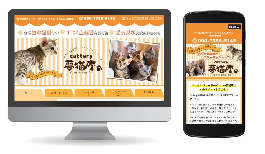 お問合わせが増えるホームページを制作します 高品質×低コストを実現。集客できるサイトをお求めの方へ!