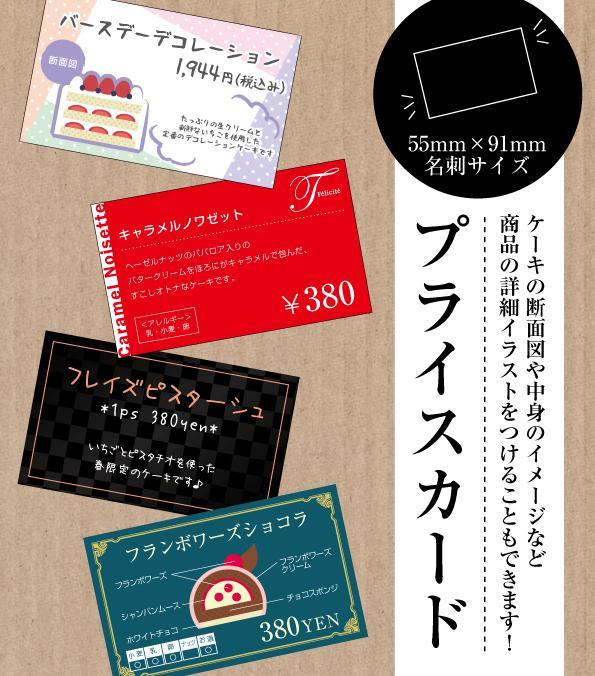 イラストも可!名刺サイズのプライスカード作成します お客様に分かりやすく伝える…カフェ、ケーキ屋、パン屋などにも