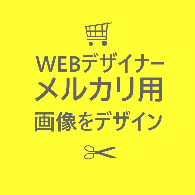 現役WEBデザイナーがメルカリ画像デザインします 1パターンで20個売れた画像を作ったデザイナーが制作 イメージ1