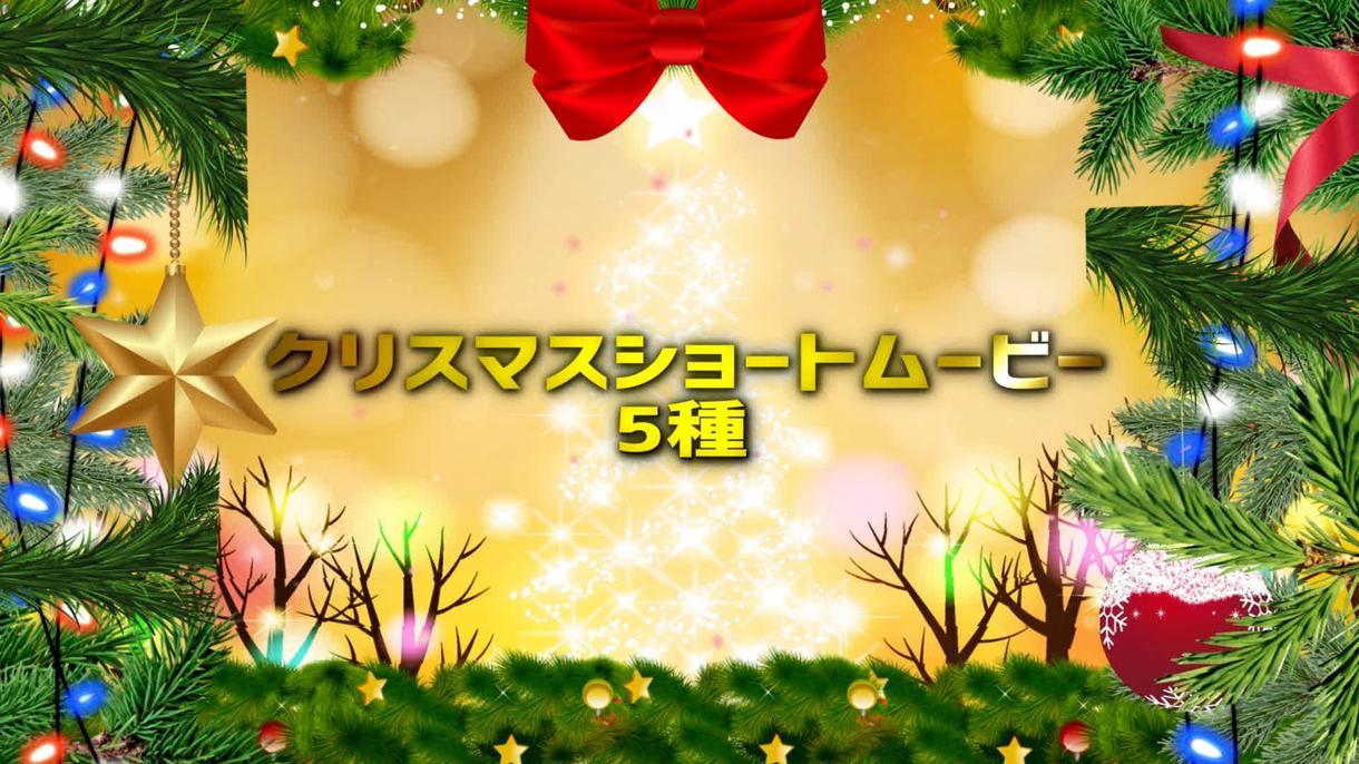 クリスマスショートムービー作ります LINEやSNSに使えるアイコン入りの動画で使えるムービー イメージ1