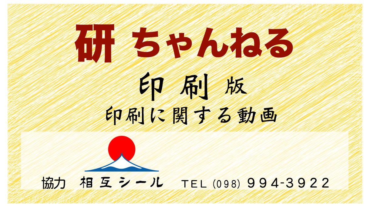 【研ちゃんねる】名刺印刷の相談所