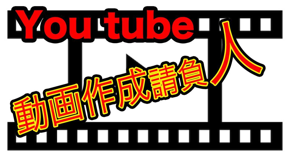 You tube 動画編集致します 動画作成の面倒な作業請負います! イメージ1