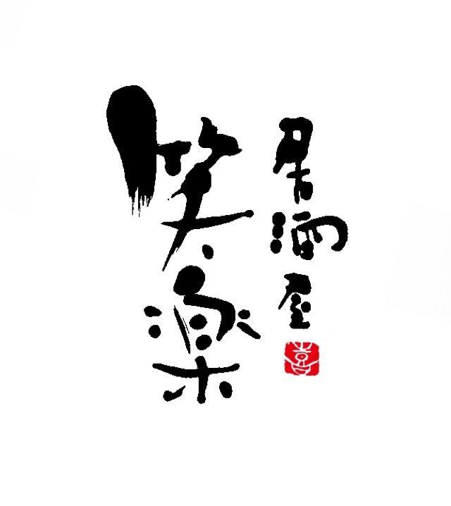 プロの書道家が筆文字でのロゴデザインを作成します 書き直しも何度でも承りますのでご安心くださいませ。