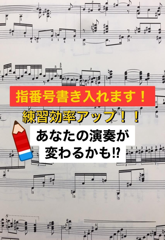 ピアノの運指の書き入れをします 【ピアノの運指がわからなくてお困りの方必見‼︎】 イメージ1