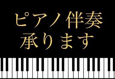 ピアノ伴奏音源を提供致します 歌や楽器の伴奏を弾いてほしい方へ♪ イメージ1