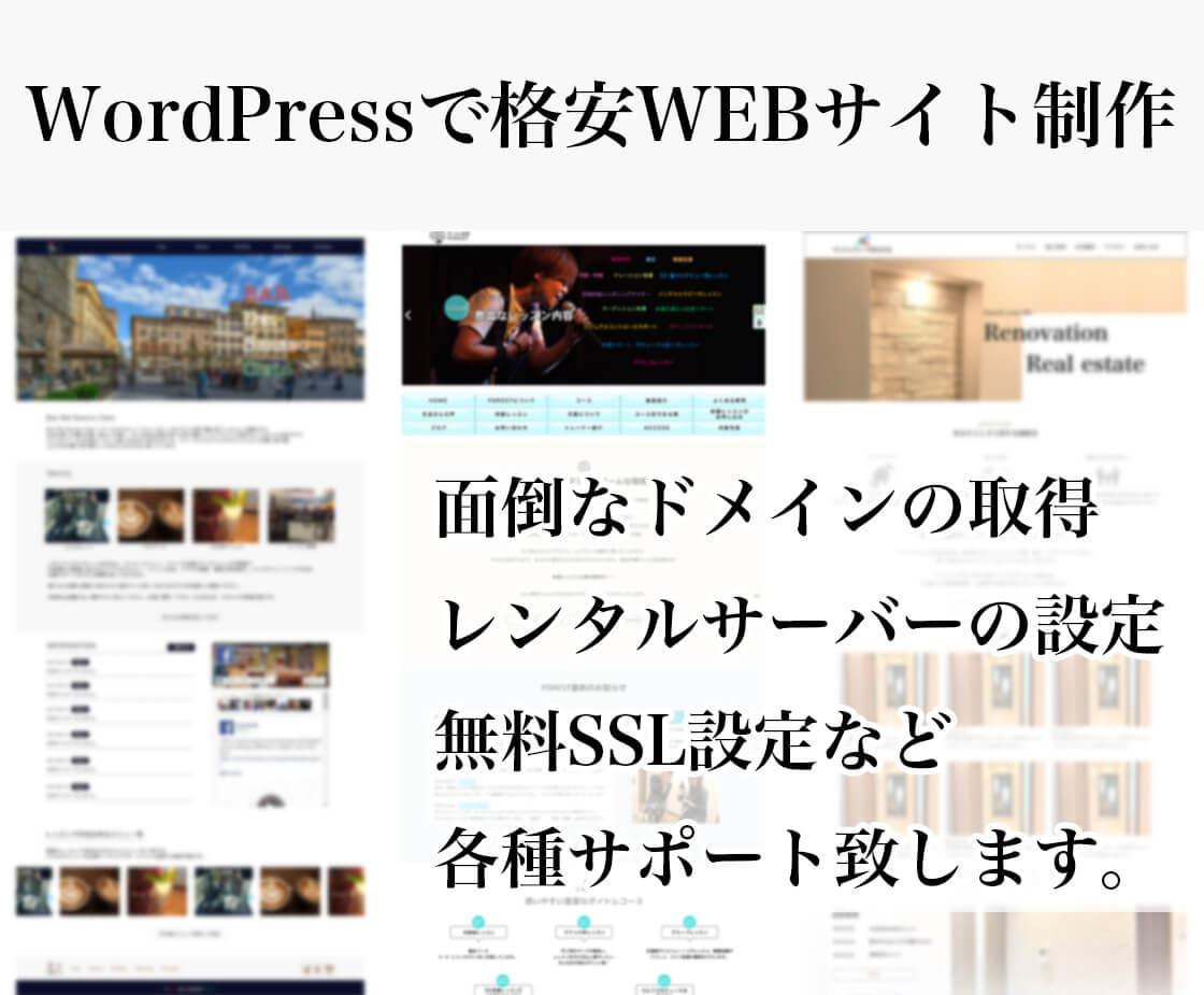 月額不要!? 伝えやすいWEBサイトを作成します 最安値5万円! スマホ対応◎ WordPress◎ イメージ1