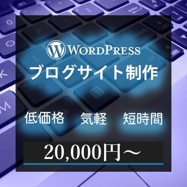 WordPressにてブログサイトを制作致します ブログサイトのデザイン・カスタマイズお手伝いします。 イメージ1