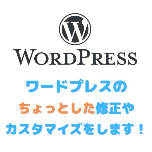 WordPressの修正・カスタマイズします html、css、php変更、エラーがでてもご安心を! イメージ1