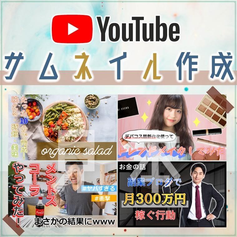 YouTubeのサムネイルを高品質かつ安く作ります あなたの動画の再生回数UPに必ず貢献します! イメージ1
