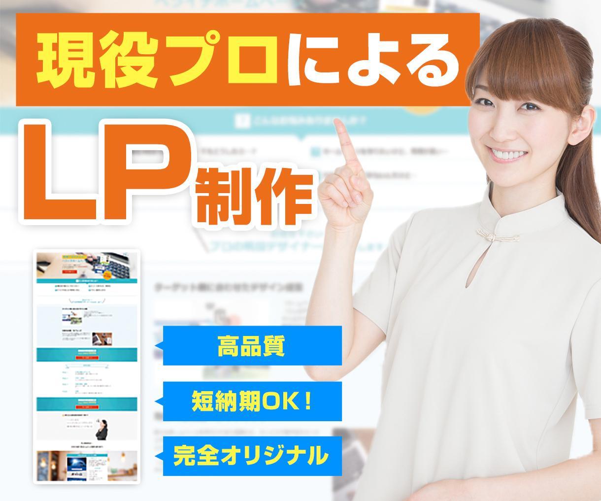 プロデザイナーが美麗LP作ります 特別価格15000円!おまかせデザインOK!