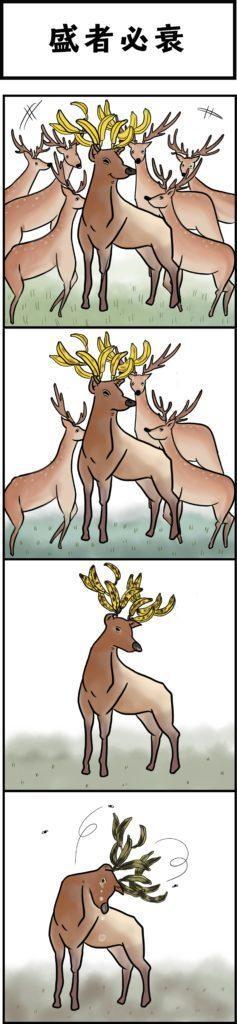 動物の4コマ漫画描きます どんな動物もおもしろ可愛い4コマ漫画にできちゃいます!