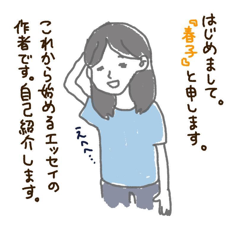 ゆる〜い絵柄の漫画描きます 脱力ほのぼの系サクサク読めちゃう♪ イメージ1