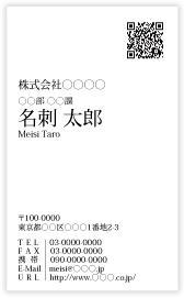 名刺(縦型)200枚の制作と印刷を承ります QRコードを作成してお入れします。ロゴへの変更も可能です。