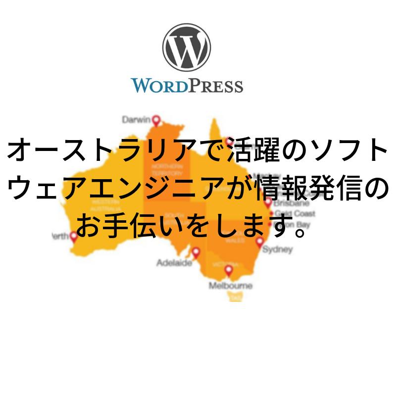 WordPressでブログ制作します 簡単WordPressでブログデビュー プロが設定するブログ