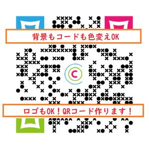 個性的なオリジナルQRコード制作します カラフルなQRコード!テキストも入れられるのでお祝いにも!