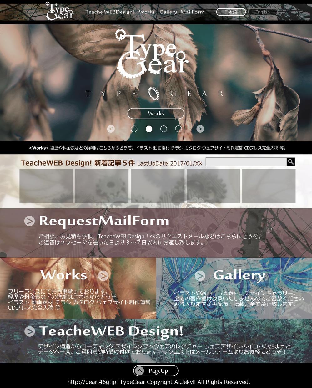 じっくり!WEBデザインのご質問に応えます フリーランスの現役WEBデザイナーがサポート