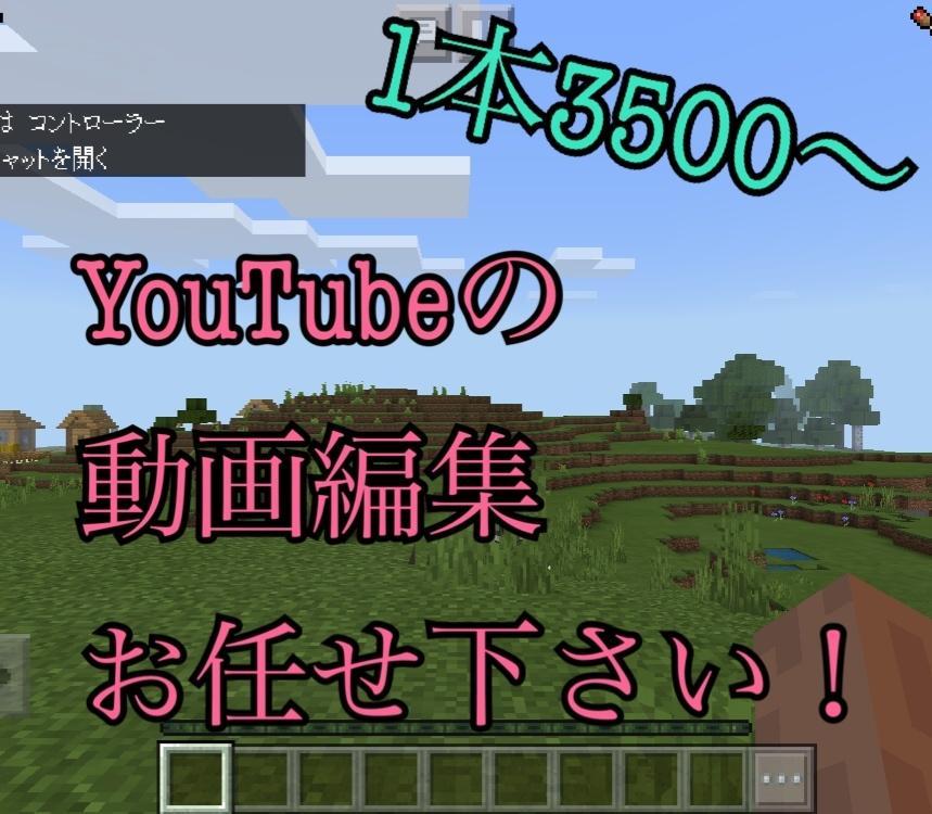 YouTubeに!動画編集代行します トークや企画、ゲーム実況等の動画編集を代行致します。