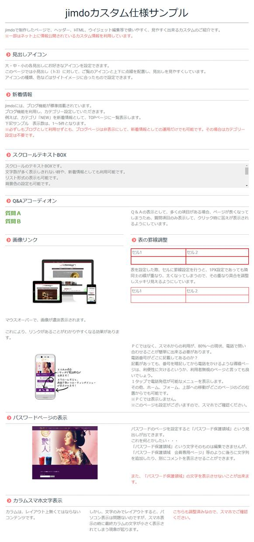ホームページ詳しくない方はjimdoをお勧めします サーバー、編集・・良くわからない~~><;??