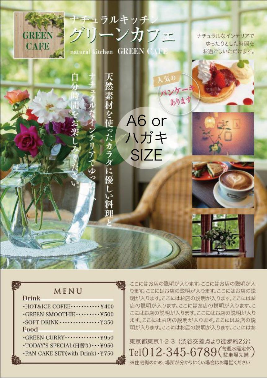 1番人気!低価格で高品質のデザインをご提供します A6/DMサイズ 個人経営の方やサロン、ショップにオススメ!