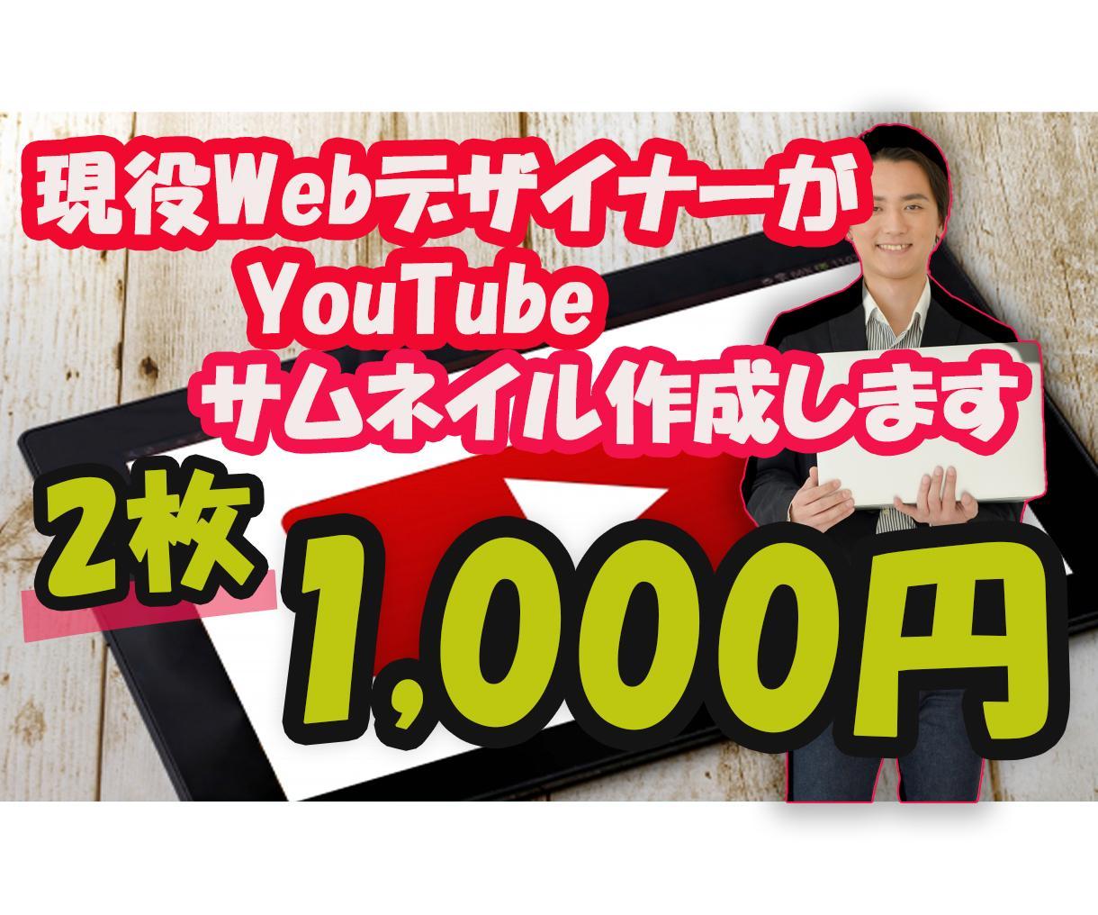YouTubeサムネイル作成いたします 現役デザイナーが低価格、短納期で対応いたします。