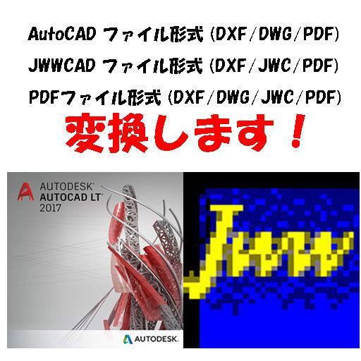 CADのファイル形式を変換します CAD変換・AutoCADLT・Jw_cad・PDFを共有