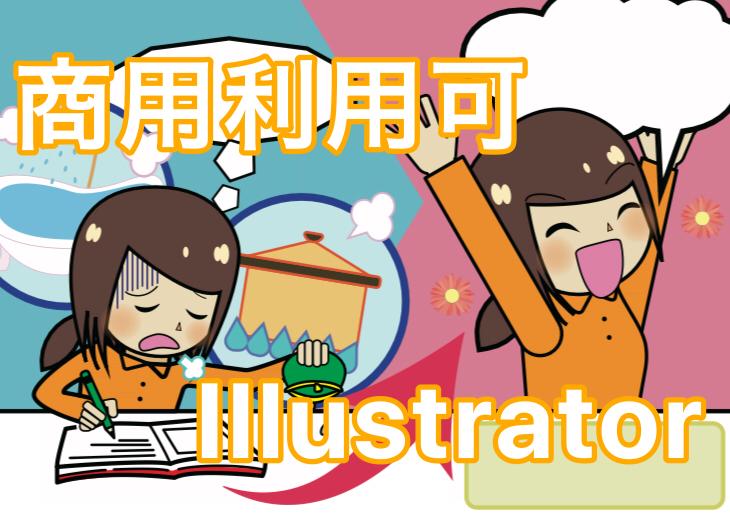 ちょっとしたイラストを入れたい!にお応えします Illustratorでちょっとした小物や人物、作成します! イメージ1